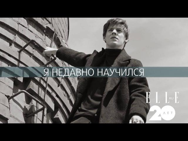 ELLE Павел Табаков