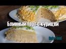 Блинный торт с курицей - Масленица Быстро и вкусно - как приготовить блинный торт