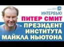 [Интервью] Питер Смит — президент института Майкла Ньютона