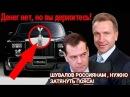 МАРИЯ ЛОНДОН ОБОРЗЕВШИЙ ШУВАЛОВ РОССИЯНАМ НЕ МЕШАЛО БЫ ЗАТЯНУТЬ ПОЯСА!