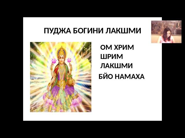 ОММ ХРИМ ШРИ ЛАКШМИ БЙО НАМАХА СКАЧАТЬ БЕСПЛАТНО