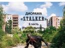 Диорама Сталкер 6 часть Растительность асфальт и хлам Diorama Stalker part 6