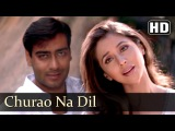 Churao Na Dil | Deewane Songs | Ajay Devgan | Urmila Matondkar | Kavita Krishnamurthy | Filmigaane