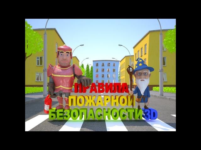 Приключения Мага и Рыцаря 3D: Правила пожарной безопасности (Отрывок)