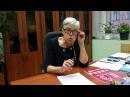 Онлайн-консультация с Е.Н. Солововой