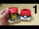 517 포켓몬 GO (포켓볼)2 - 1 색종이접기 Origami paper pokeball 종이접기 Pokemon Go 摺紙 折纸 оригами 折り紙 ا1608