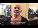 80-летний бодибилдер-чемпион. А вам слабо