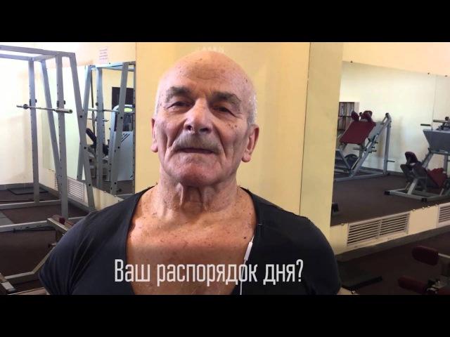 80-летний бодибилдер-чемпион. А вам слабо?
