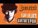 Заводной апельсин роль антигероя