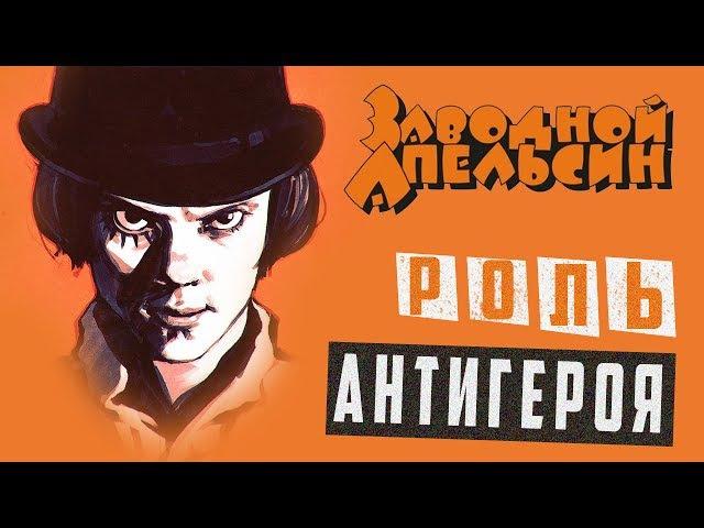 Заводной апельсин - роль антигероя