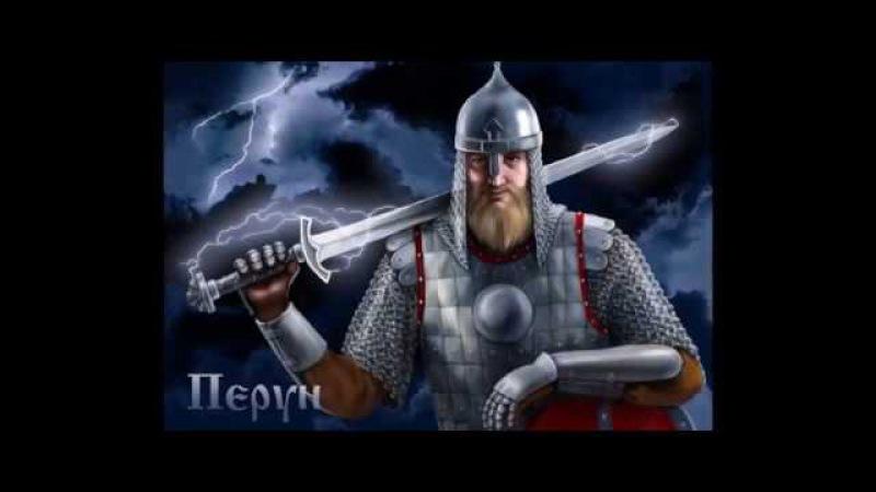 Перун бог воинов