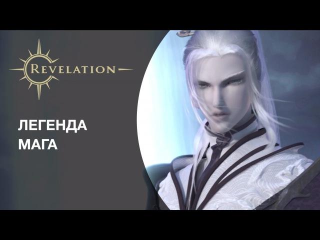 Revelation: Легенда Мага