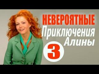 Невероятные приключения Алины 3 серия (2014) женский детектив сериал