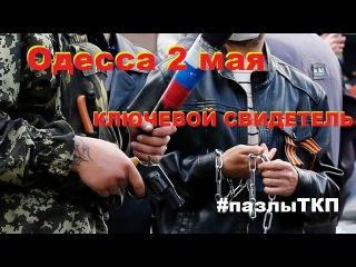 Одесса 2 мая. Ключевой свидетель #пазлыТКП (Мефёдов 2 часть)