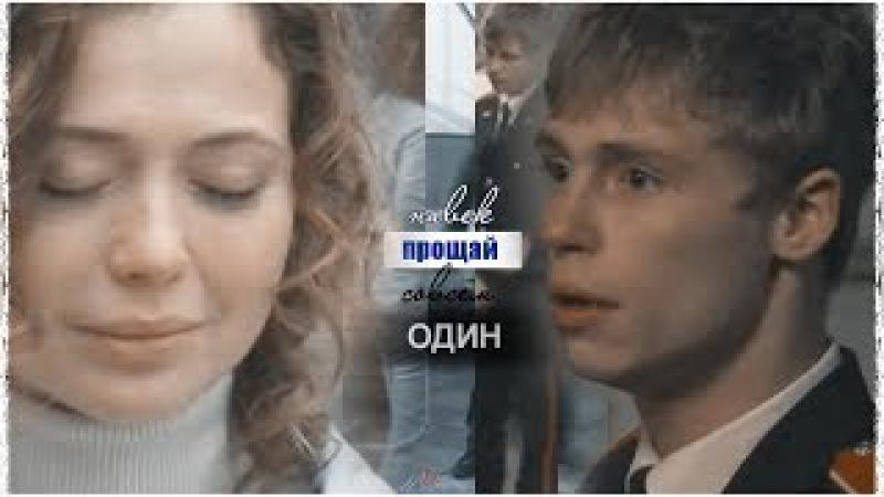►Максим Полина | Как жаль.. ღ | for Sandra Wilson | [т/с «Кадетство»]◄