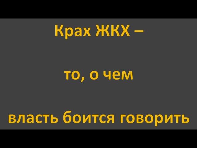 Вся Правда о ЖКХ Грабеж сегодня и будущее без Путина и Кооператива Озеро