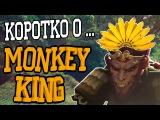 Коротко о ...  Monkey king ( Вуконг ) Dota 2