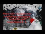 Новогоднее поздравление администратора группы