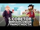 ФИНАНСОВАЯ ГРАМОТНОСТЬ | 5 Советов По Финансовой Грамотности | Личные финансы
