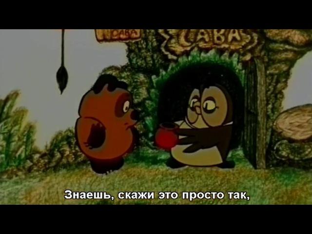 Английский для детей. Винни-Пух и день забот. (На английском языке с русскими суб ...