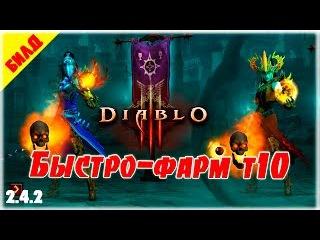 Билд: Быстро фарм т10 за чародейку в Архонте и билд для нового сезона [Diablo 3]