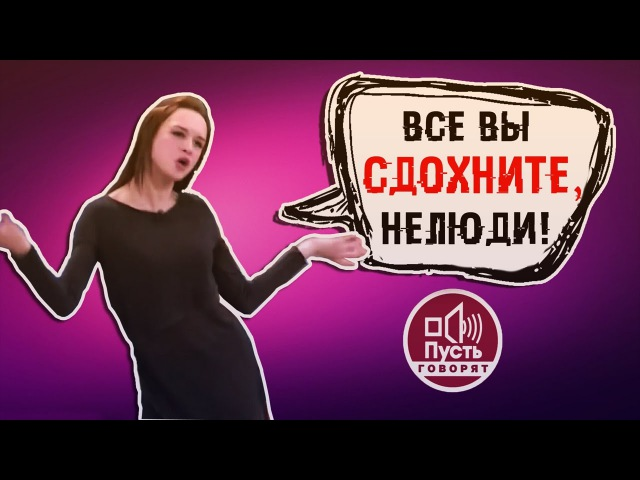 Пусть говорят Диана Шурыгина Соболев Жесть на ТВ обзор