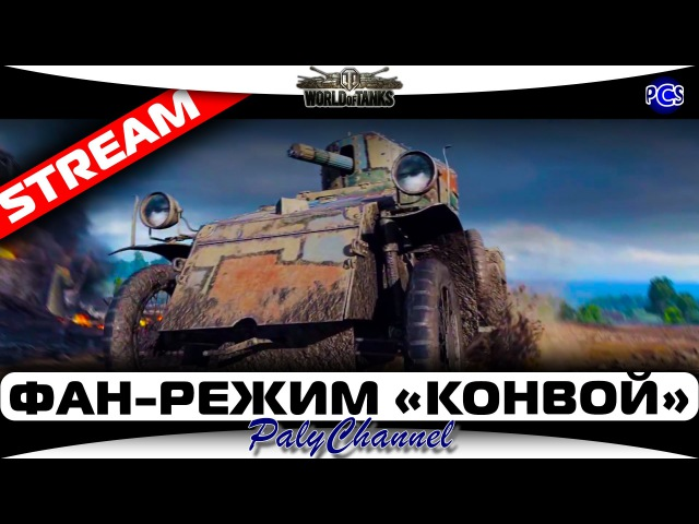 Фан-режим Конвой || World of Tanks Stream PalyChannel