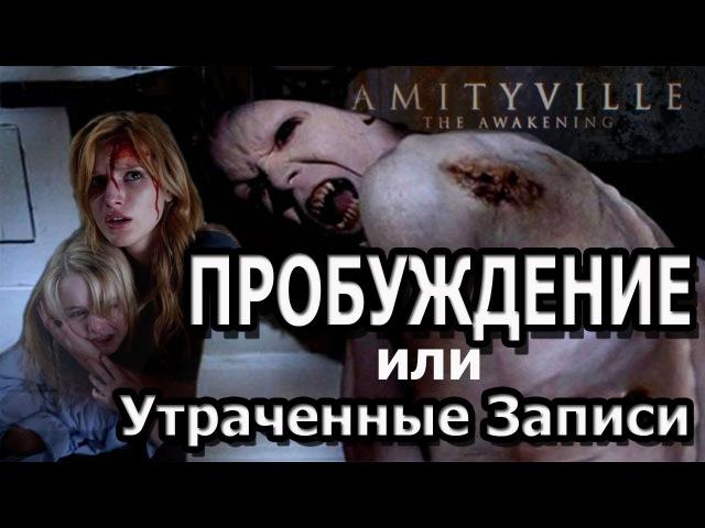 Ужас Амитивилля 2017.❓Пробуждение или Утраченные записи❓ Премьера