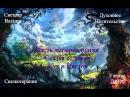 Сказкотерапия по системе ДАРА. Часть 14: Сказка 7 Жук и Цветок