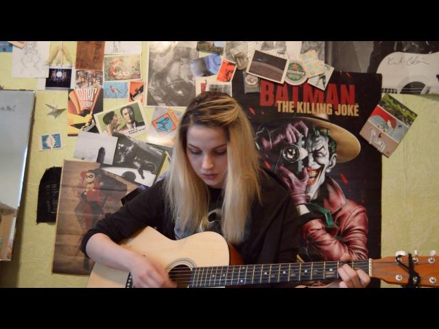 Ногу Свело! -Голый Клоун (cover by Judy Rain)