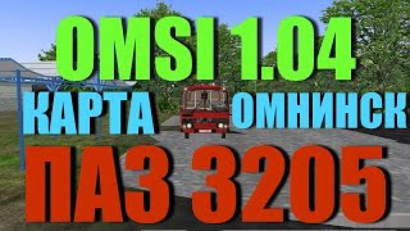 OMSI 1.04 ПАЗ 3205 карта Омнинск 3.0 маршрут 9