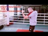 Фёдор Емельяненко - Урок 4 (Удары руками снизу) Fedor Emelyanenko (Uppercuts) lessons HD