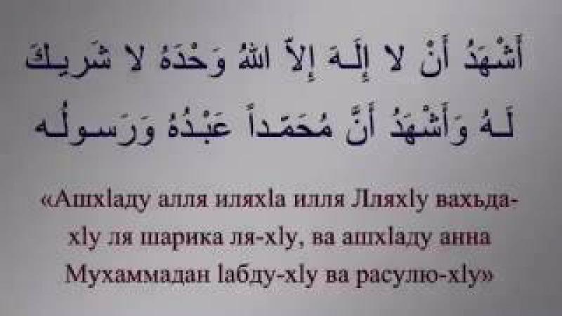 Слова поминания Аллаха после завершения 🚰омовения🍃 » Freewka.com - Смотреть онлайн в хорощем качестве