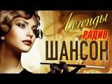 Легенды Радио ШАНСОН. ТОП 40. Лучшие из Лучших. Только звёзды. Только хиты.