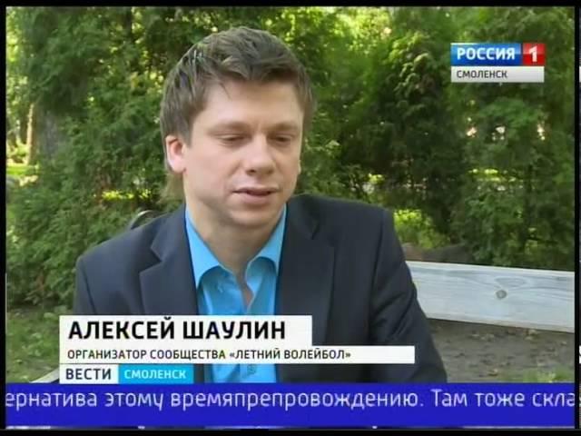 В Смоленске организовалось сообщество любителей поиграть в волейбол