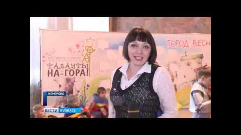 При поддержке компании «СУЭК» в Кузбассе прошёл фестиваль детского творчества «Таланты на-гора»