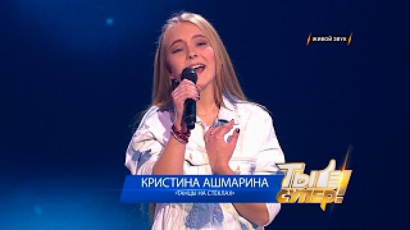 Ты супер Кристина Ашмарина 17 лет Москва Танцы на стеклах