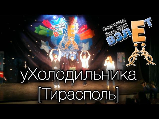 Фестиваль Открытой Одесской Лиги КВН - уХолодильника (Тирасполь)