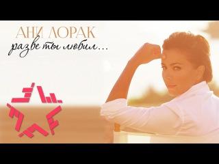 Ани Лорак - Разве ты любил (Official Video 2016)