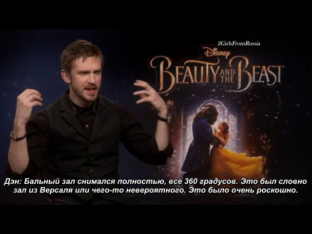 Beauty And The Beast Dan Stevens talks getting to know Emma Watson on the dancefloor rus(sub)