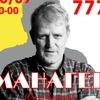 """16 сентября Манагер в рок-баре """"777"""""""