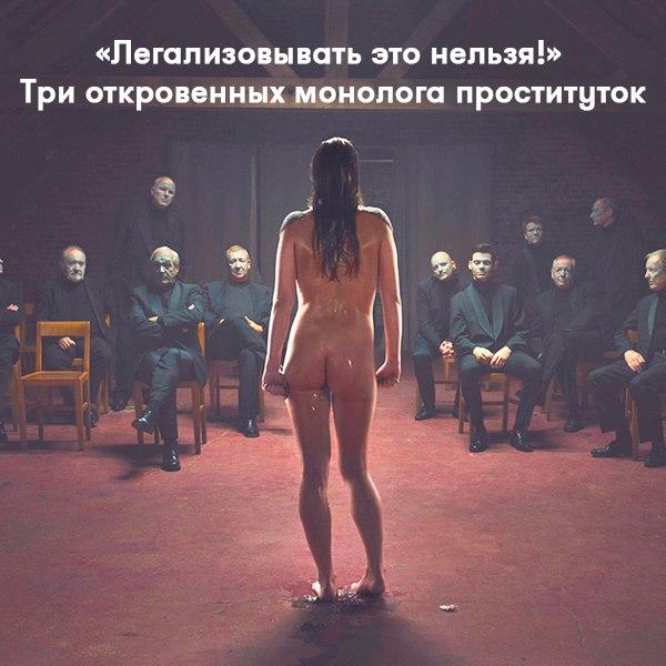 монолог проститутки яма
