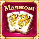 Сокровища Маджонга онлайн - игра с друзьями