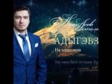 {АДЫГЕЯ TIMES] Астемир Апанасов - У родника адыгабзэкIэ