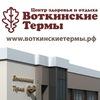 """Центр здоровья и отдыха """"Воткинские термы"""""""