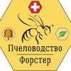 Пчеловодство Форстер