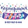 Корпорация Позитива Детские праздники в Уфе