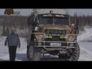 Дальнобойщики Севера Дороги крайнего севера Зимник 7 Extreme Truck Driver Siber