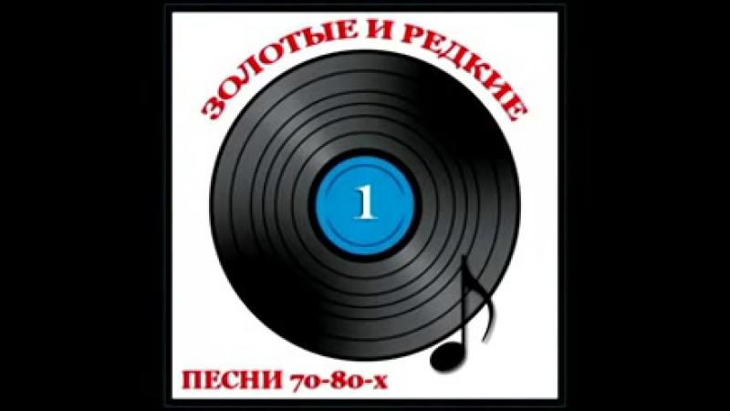 Золотые и редкие песни 70...80-тых годов в СССР.