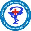 Минздрав Астраханской области